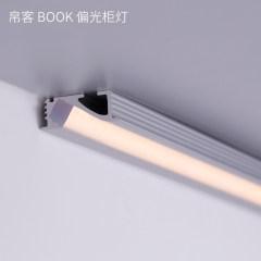 BOOK帛客1.0书柜/橱柜/展示柜偏光立面照明灯条明装/嵌装8W/m  云知光严选专利设计