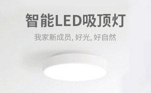 Yeelight智能LED吸顶灯,亿元销量王背后不为人知的故事