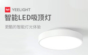 产品心声 | 一款堪称「小钢炮」的卧室吸顶灯