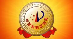 三安、欧普、乾照、晶能等8家照明企业获第21届中国专利优秀奖