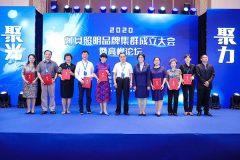 灯具照明品牌集群在江苏苏州成立