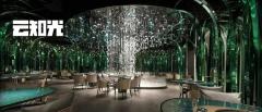 餐饮空间设计同质化严重?如何通过照明设计制造差异化?