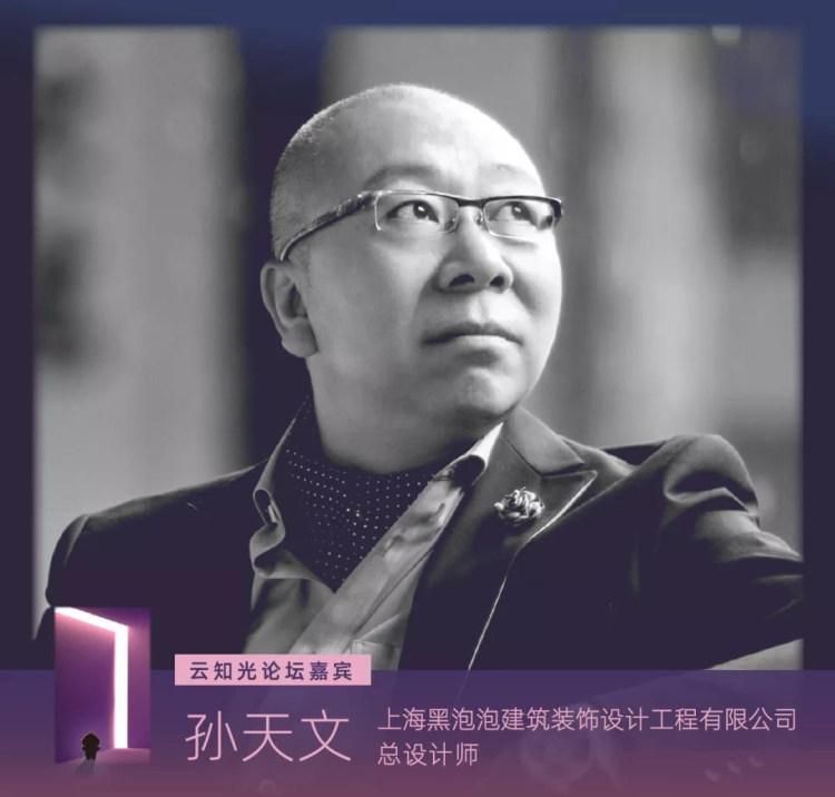 孙天文(1)