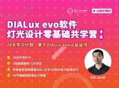 DIALux evo共学营,28天学软件,拿DIAL证书!