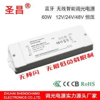 60w-200w 12v24v48v 恒压 蓝牙 无线智能调光LED驱动电源