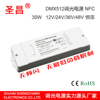 30w-300w 12v24v36v48v 恒压 DMX512调光 NFC LED驱动电源