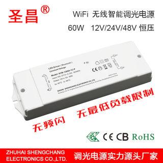 60w-200w 12v24v48v 恒压 WiFi 无线智能调光LED驱动电源