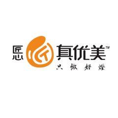 广东真优美景观照明有限公司招聘 | 深圳 | 电话销售专员、销售工程师、市场专员