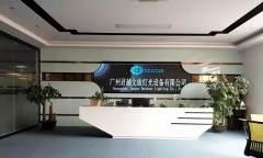 广州君越文旅灯光设备有限公司 | 广州 | 招聘:跟单客服、销售经理、商务/市场经理、3D动画制作/平明设计人员……