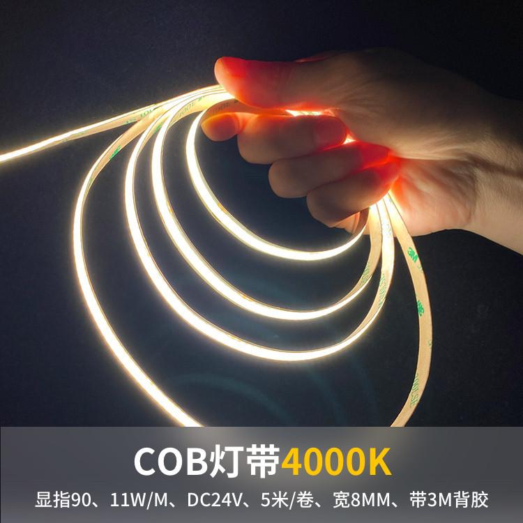 Ra90高显COB灯带 4000K 5米一卷