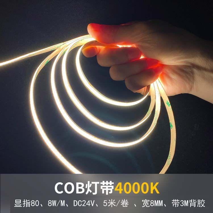 慧昊 COB灯带 Ra>80 4000K 5米/卷