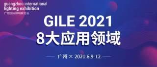 第26届广州国际照明展览会(GILE)   聚焦8大应用领域为业界注入新动力