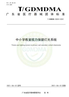 《中小学教室视力保健灯光系统》团体标准正式发布实施