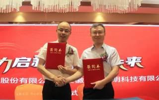 佛山照明安徽服务中心举行揭牌仪式