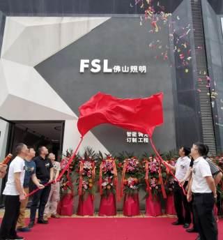 2021佛山照明商用分销渠道设计交流会(北京站)暨北京灯光体验馆揭牌仪式圆满举行