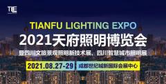 8月27-29日全产业链优质品牌齐聚成都,邀您共享西部照明盛会!