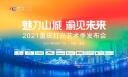 2021重庆灯光艺术季发布会在渝