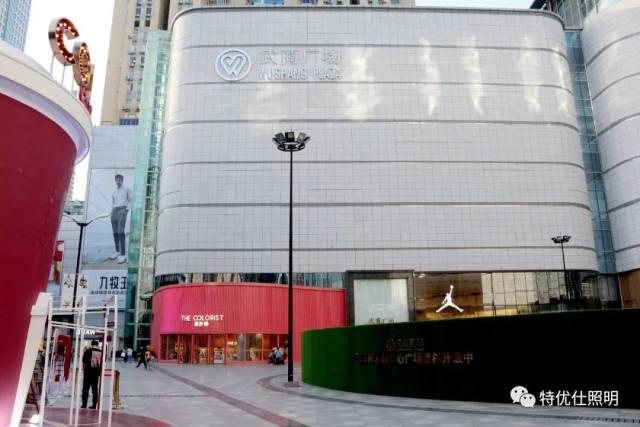武商集团超级生活馆国际广场店