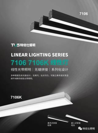 特优仕照明 | 产品推荐——1706线性照明
