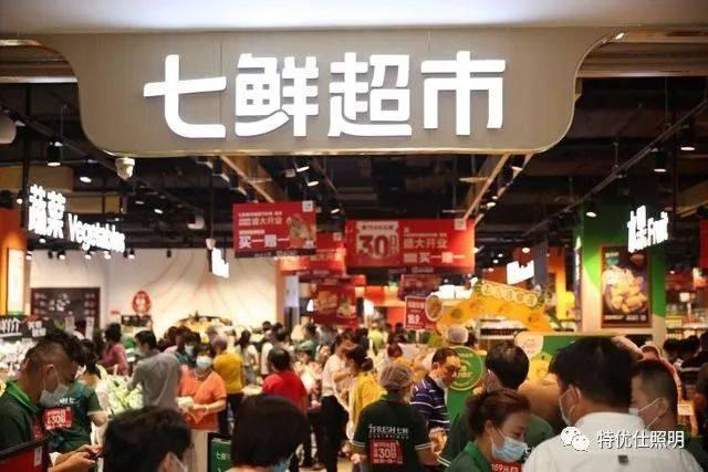 特优仕案例   京东七鲜超市深圳香蜜府店
